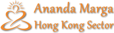 Ananda Marga Hong Kong Sector